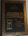 Kubištová Škochová Věra - Abeceda okultismu