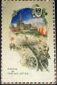 Erstürmung der Festung Lüttich  1917