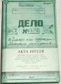 Eberle Henrik, Uhl Matthias - Akta Hitler