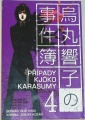 Hiroi Ódži, Kozaki Júsuke - Případy Kjóko Karasumy 4