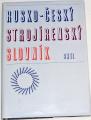 Ševčík Alois - Rusko-český strojírenský slovník