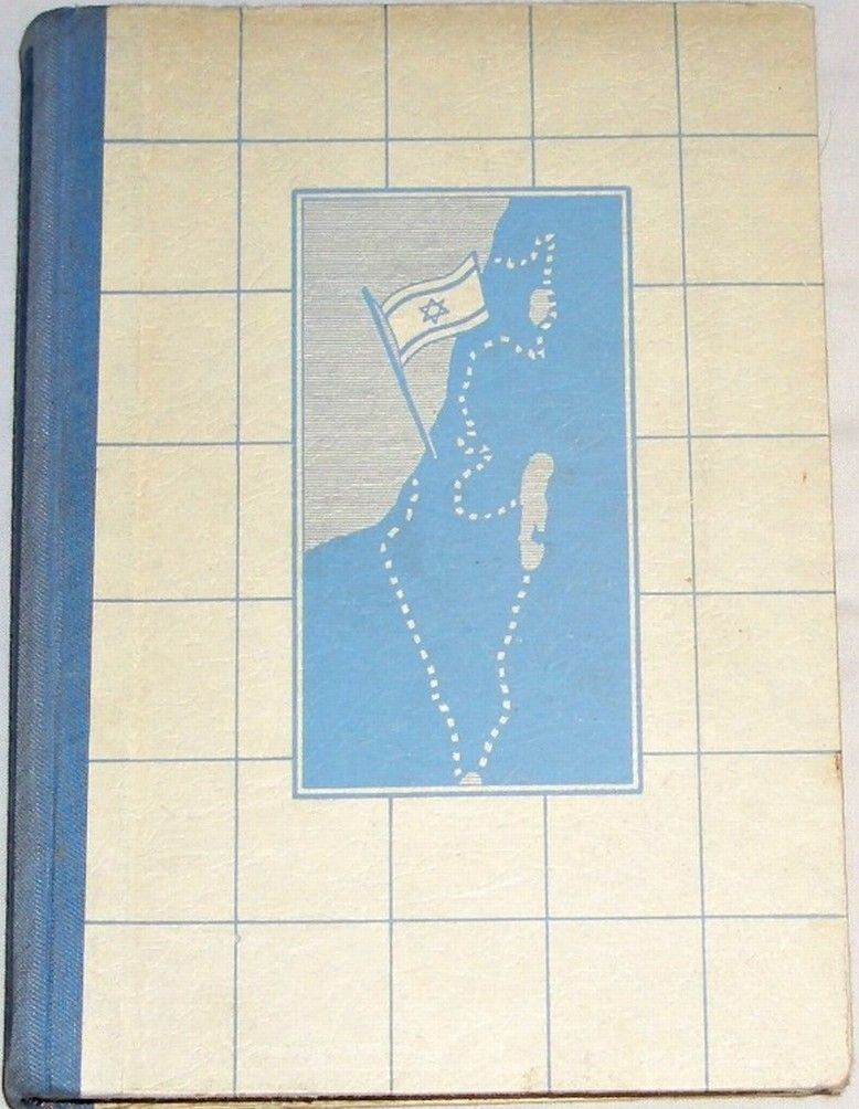 Ternerovi E. a E. - Stát Izrael: Malá země velkých problémů