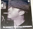 LP Vladimir Vysockij - Na koncertech 4