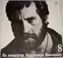 LP Vladimir Vysockij - Na koncertech 8