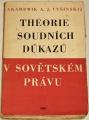 Vyšinskij A. J. - Theorie soudních důkazů v sovětském právu