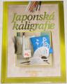 Takenami Joko - Japonská kaligrafie