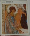 Lazarev V. N. - Moscow School of Icon-Painting