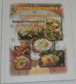 Panchmatia Kalpesh - Chytrá kuchařka aneb vaříme zdravě a rychle