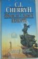 Cherryh C.J. - Stárnoucí slunce Kesrith