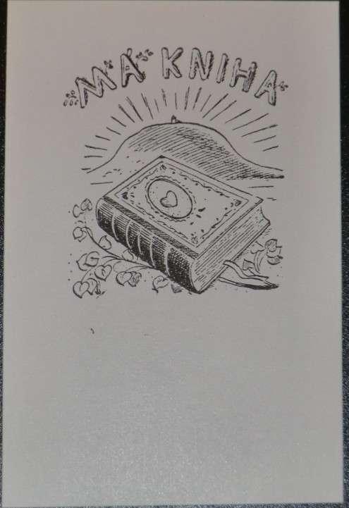 Ex-libris do vaší knihy
